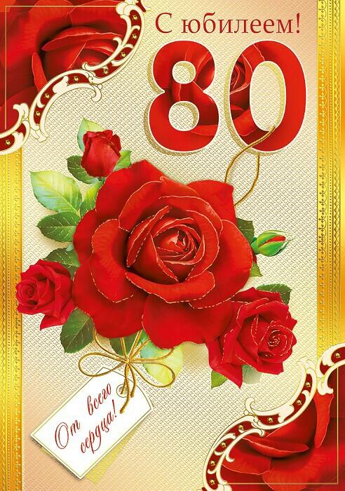 Открытки с днем рождения женщине 80 красивые
